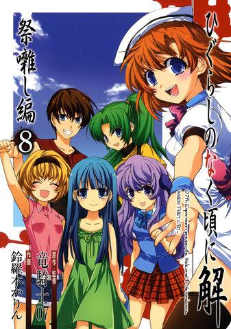 File:Matsuribayashi-hen 8.jpg