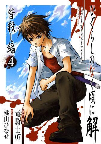 File:Minagoroshi-hen 4.jpg