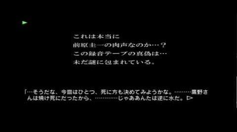 Keiichi Maebara's interview Part 2