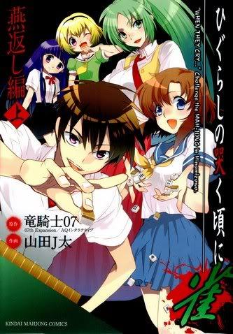 File:Higurashi no Naku Koro ni Jan - Tsubamegaeshi-hen.jpg