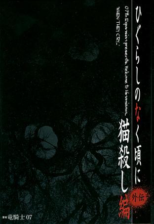 File:Gaiden Nekogoroshi-hen.jpg