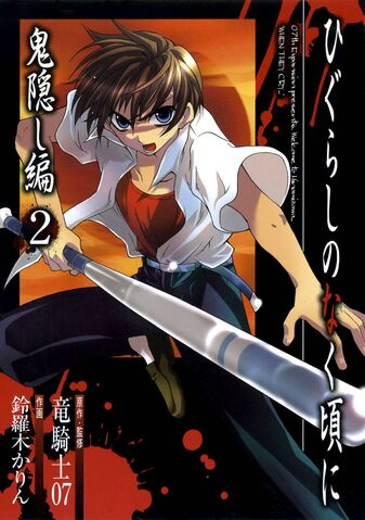 File:Onikakushi-manga2.jpg