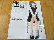 Whiteday 2001 game package-poster