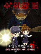 Warigari Trio So-young Lee Hui-min and Son Dal-su