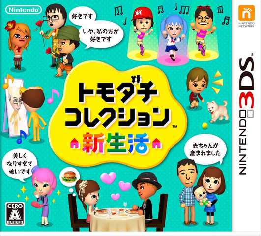 File:Tomodachi-life Nintendo3DS japan cover.png