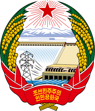 File:Coat of Arms of North Korea.png