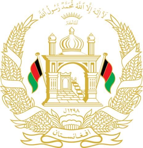 File:National Emblem of Afghanistan 03.png