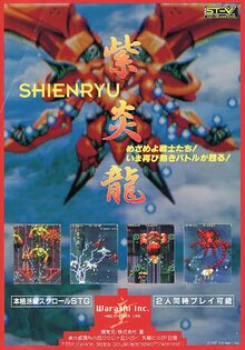 Shienryu Arcade Flyer