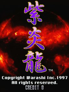 Shienryu - Title Screen