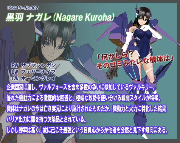 File:Nagare Kuroha.png