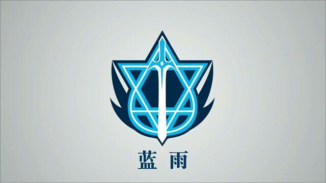 File:Blue Rain Team.jpeg