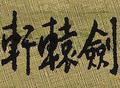 於2006年7月1日 (六) 10:12的縮圖版本
