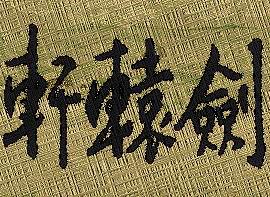 檔案:軒轅劍貳.png