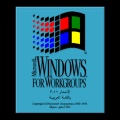 Microsoft Windows for Workgroups 3.11 logo screen (Arabic) (1994-2001).