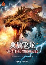 Wings of Fire 1 CN