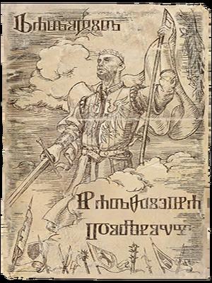 Poster radovid propaganda 01