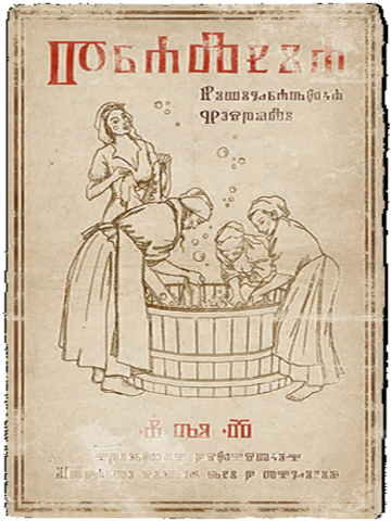 File:Commercial poster vespula laundry 02.png