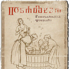 Vespula's laundry