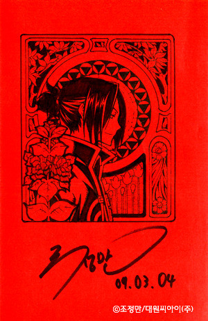 File:Tarras Red Autograph.jpg