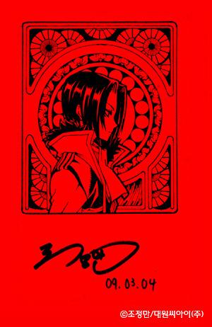 File:Ryuhwan Red Autograph.jpg