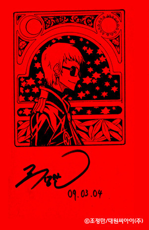File:Xing Red Autograph.jpg