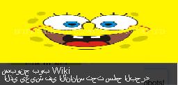 File:Ar.SpongebobSpotlight.png