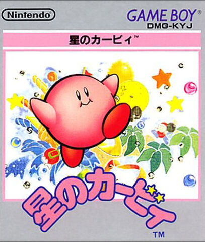 File:Kirbysdreamland japanese.jpg