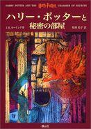 Harrypotter2 japanese