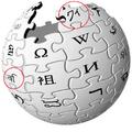 Erroneous Wikipedia logo.png