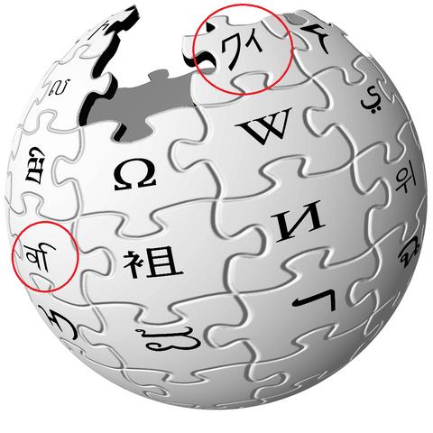 File:Erroneous Wikipedia logo.png