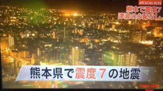 BREAKING 6.4 MAGNITUDE EARTHQUAKE KUMAMOTO, KYUSHU ISLAND, JAPAN