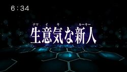 Episode 41 Title Card