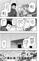 Chapter 081