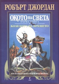 File:WoT Bulgarian1.jpeg