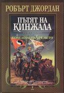 WoT Bulgarian8