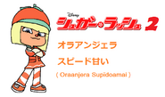 Orangela Japanese poster