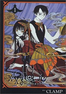 File:XxxHolic vol1 Cover.jpg