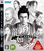 YakuzaKenzan cover