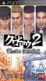 Yakuza Kurohyou2 PSP.jpg