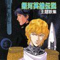 Legend of Galactic Heroes Laserdisc Cover.jpg