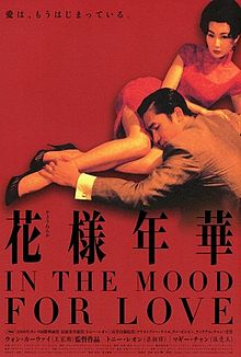 File:In the Mood for Love movie.jpg