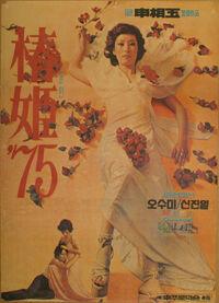 Chun-hie (1975)
