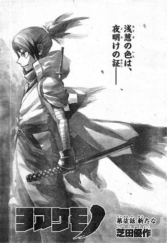 File:Yoakemono CH7.PNG