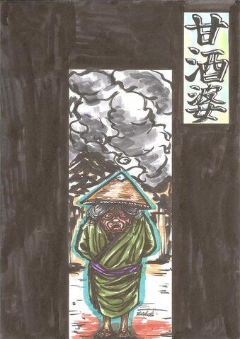 File:Amazake babaa by shotakotake-d5rw5t9.jpg