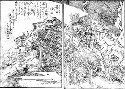 SekienChirizukaKaio