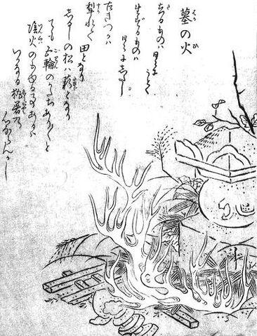 File:SekienHakanohi.jpg