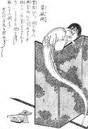 SekienByobu-nozoki