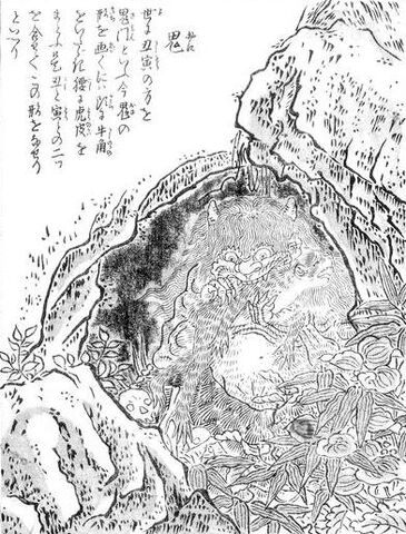 File:SekienOni.jpg