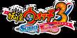 Yo-kai Watch 3 S&T logo