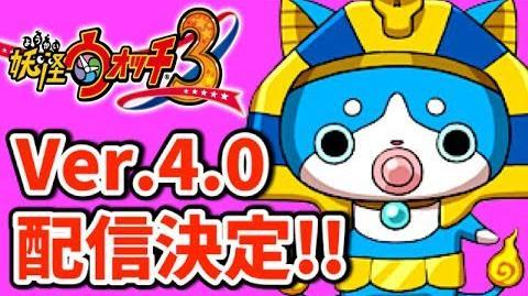 妖怪ウォッチ3 更新データVer.4.0の配信決定!新妖怪8体紹介! Yo-kai Watch